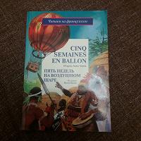 Отдается в дар Книга на французском.
