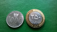 Отдается в дар 2 азиатские монетки