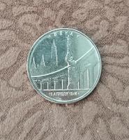 Отдается в дар 5 рублей Вена