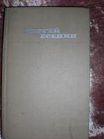 Отдается в дар Есенин 2 тома