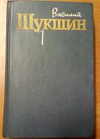 Отдается в дар Книга авт. В. Шукшин \Любавины\ Я пришел дать вам волю