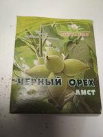 Отдается в дар Чёрный орех, листья