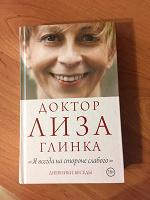 Отдается в дар Книга памяти Елизаветы Глинки