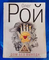 Отдается в дар Книга «Дом без выхода» Олег Рой