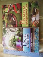 Отдается в дар Книги по садоводству