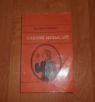 Отдается в дар Книга. В.Г. Короленко. Слепой музыкант