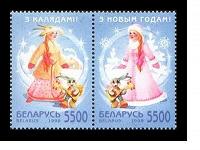 Отдается в дар С Новым годом и Рождеством! 1998 Беларусь. MNH.