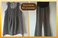 Отдается в дар Одежда для беременных р.46-50