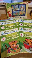 Отдается в дар Книжки 7 гномов для занятий с детьми 3-4