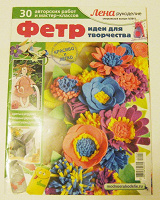 Отдается в дар Журнал «Фетр идеи для творчества»