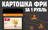Отдается в дар картошка фри за 1 рубль в Burger King.