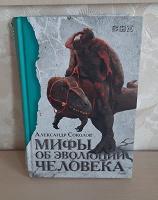 Отдается в дар Книга «Мифы об эволюции человека»