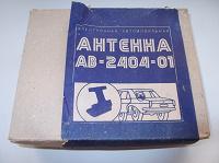 Отдается в дар Активная автомобильная антенна АВ-2404-01