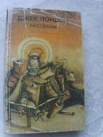 Отдается в дар Книги: Дж. Лондон, Ф. Купер