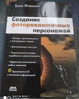 Отдается в дар Книга для фотошоперов