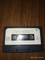 Отдается в дар Аудио кассета
