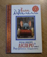 Отдается в дар Книга для детей с 6 лет