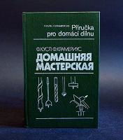 Отдается в дар Книга «Домашняя мастерская»