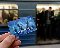 Отдается в дар Пополнение карты «Тройка» на 200 рублей.