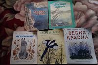 Отдается в дар Книжки о природе для малышей