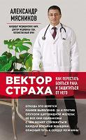 Отдается в дар Александр Мясников «Вектор страха» о раке