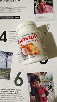 Отдается в дар Кальций с витамином Д3 Элит-фарм минеральный комплекс