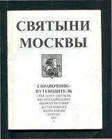 Отдается в дар «Святыни Москвы»