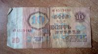 Отдается в дар купюра СССР