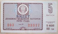 Отдается в дар Лотерейные билеты