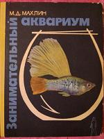 Отдается в дар Занимательный аквариум