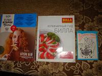 Отдается в дар Журналы-кулинария