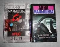 Отдается в дар Детективы А.Малышевой