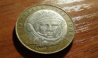 Отдается в дар 10 рублей 2001 года.
