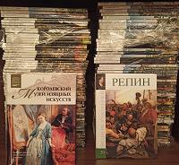 Отдается в дар Книги из серий «Великие художники» и «Великие музеи мира»