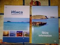 Отдается в дар IBIZA — 2 классных журнала