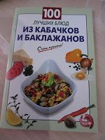 Отдается в дар Брошюра с рецептами