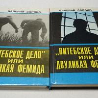 Отдается в дар «Витебское дело», или Двуликая Фемида (комплект из 2 книг)   Сороко Валерий Илларионович