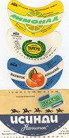 Отдается в дар Этикетки от напитков из СССР в коллекцию