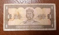 Отдается в дар 1 гривна 1992г.