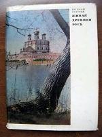 Отдается в дар Книга «Живая древняя Русь»
