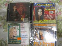 Отдается в дар CD-диски с песнями
