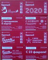 Отдается в дар Проездные Московского метро