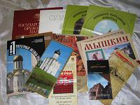 Отдается в дар Буклеты российских музеев