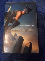 Отдается в дар Книга Элизабет Хэнд «Женщина-кошка»