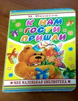 Отдается в дар Детская книжка