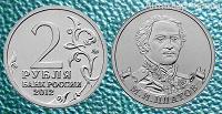 Отдается в дар 2 рубля Платов М.И.