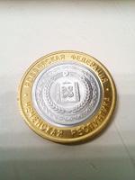 Отдается в дар Чудо монета