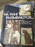 Отдается в дар Журнал про собак 90г