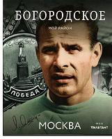 Отдается в дар Супер интересный Журнал Богородское.Москва