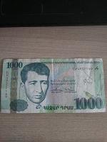 Отдается в дар Банкнота Армении!